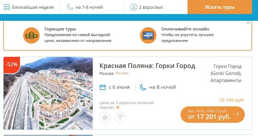 Дешевые туры в Сочи на двоих