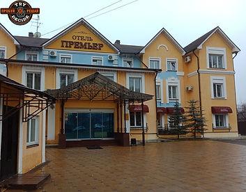 """Отель """"Премьер"""" Костома"""