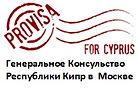 Самостоятельно делем визу на Кипр