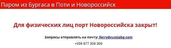 Паром из Поти в Новороссийск.
