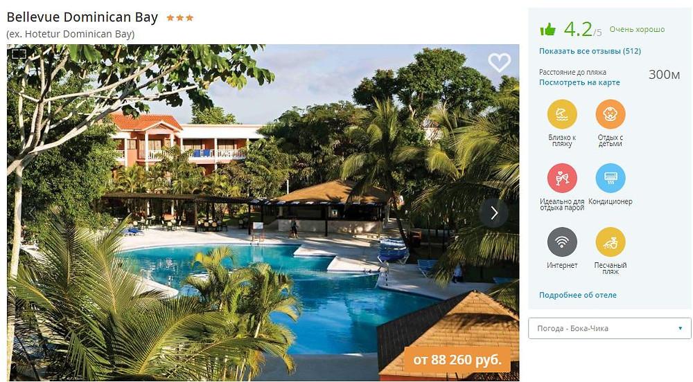 Дешевый тур в Доминикана
