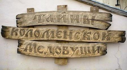Музей Мёда в Коломне, Коломенский мёд, самое интересное в Коломне, музеи Коломны