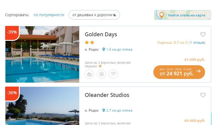 Дешевый тур в Грецию. Остров Родос