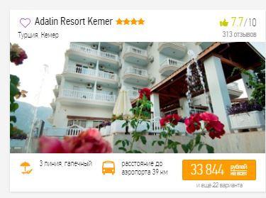 Дешево поехать на ноябрьские праздники 2018 в Турцию