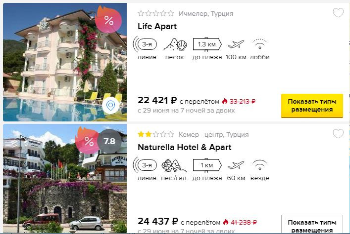 Дешевые туры в Турцию в июле 2018
