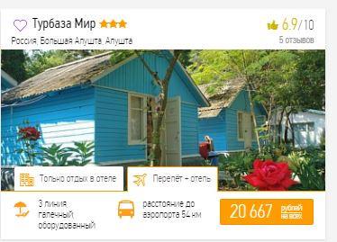 Дешевые туры в Крым на ноябрьские праздники 2018