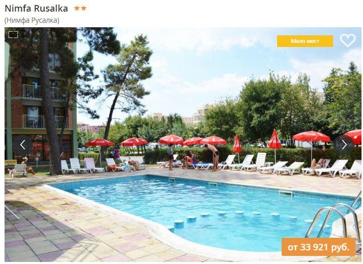 Дешевые туры в Болгарию