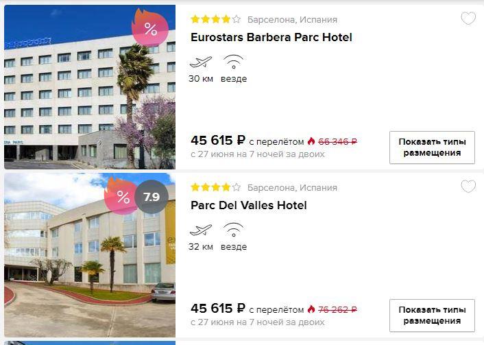 Недорогие туры в Барселону