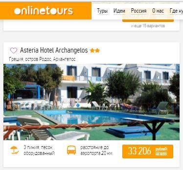 Туры в Грецию недорого