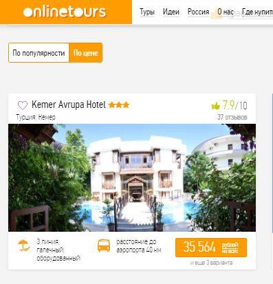 Дешевые туры в Кемер, Турция в июле 2018