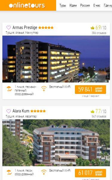 Дешевые туры в Турцию, отель 5 звезд, в июле