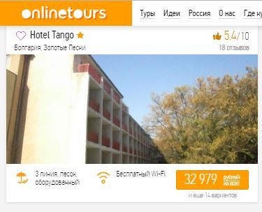 Дешевый тур в Болгарию