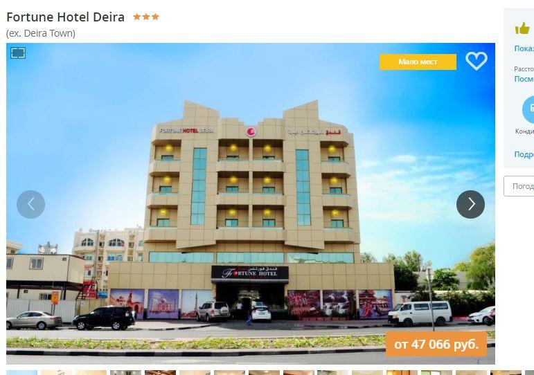 Дешевые туры в Дубай в августе