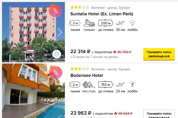 Дешевые туры в Турцию в июле