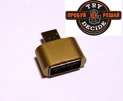 Адаптер для телефонов и планшетов с Micro USB к USB