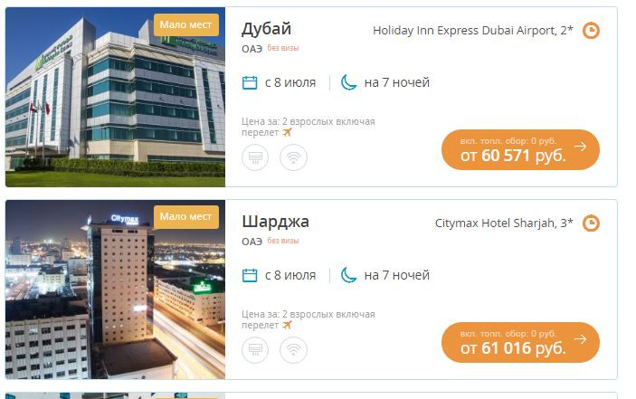 Горящий тур в Дубай