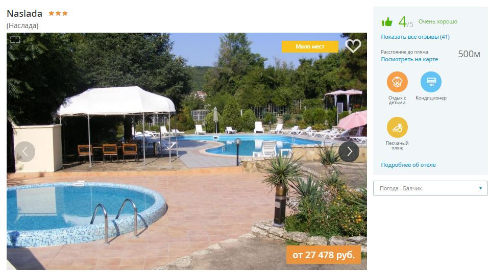 Горящие туры в Болгарию в августе