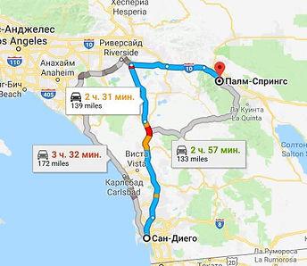 Путешествия по Америке. Сан Диего - Палм-Спрингс. Калифорния.