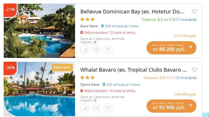 Дешевый тур в Доминикану