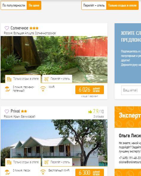 Недорогое жильё в Крыму