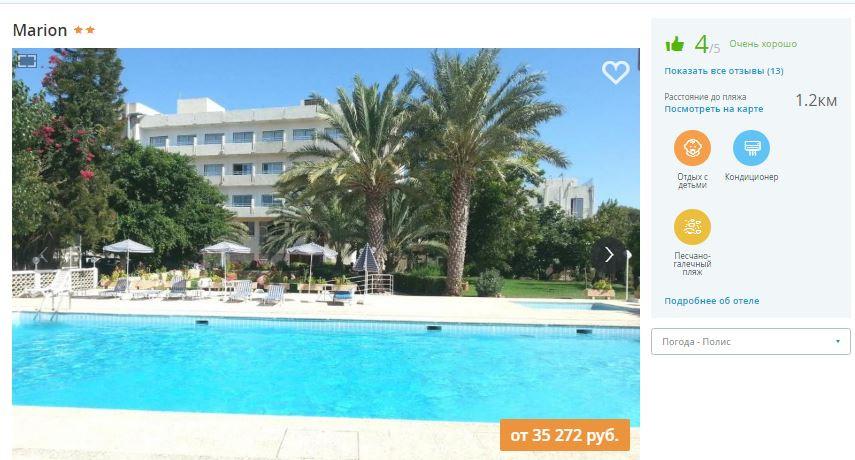 Очень выгодный горящий тур на Кипр