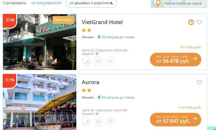 Дешевый тур во Вьетнам