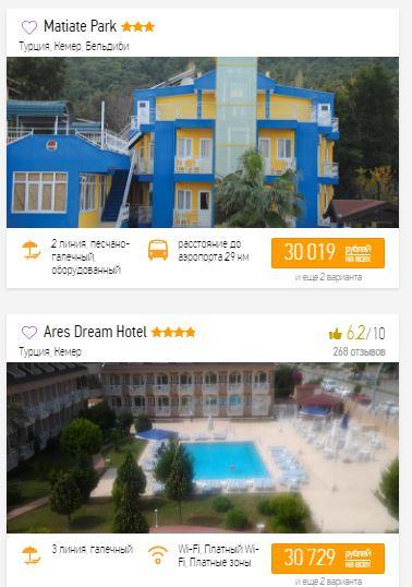 Дешевые туры в Турцию, Кемер