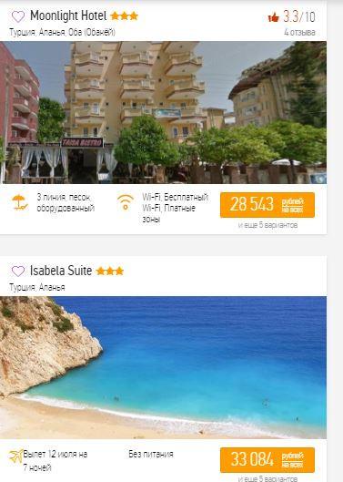 Горящие туры в Турцию в июле