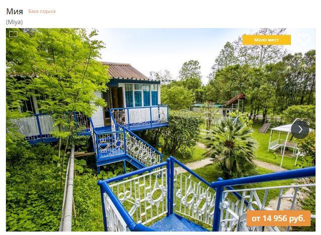 Дешевые туры в Абхазию в октябре