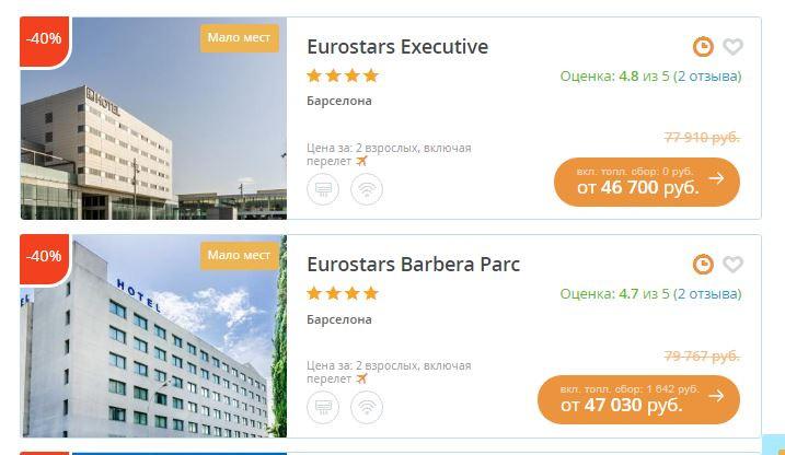 Дешевые туры в Барселону