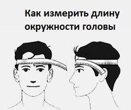 Как правильно узнать размер шлема, как померить голову для шлема