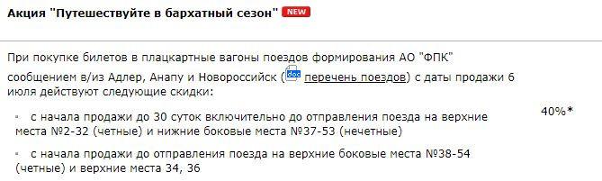 Акции на билеты РЖД
