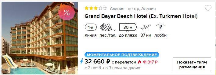 Дешевый тур в Турцию на ноябрьские праздники 2018