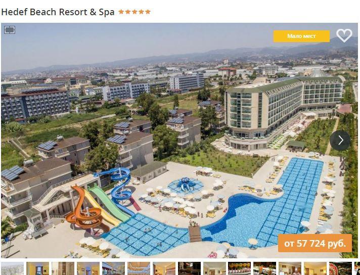 Дешевые туры в Турцию в августе ультра всё включено