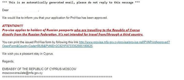 Провиза в Кипр. Образец письма