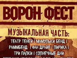 15-17 июня Мотофестиваль Ворон Фест