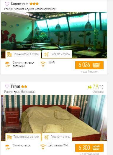 Жильё в Крыму дешево