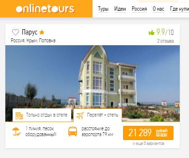 Дешевые туры в Крым в сентябре