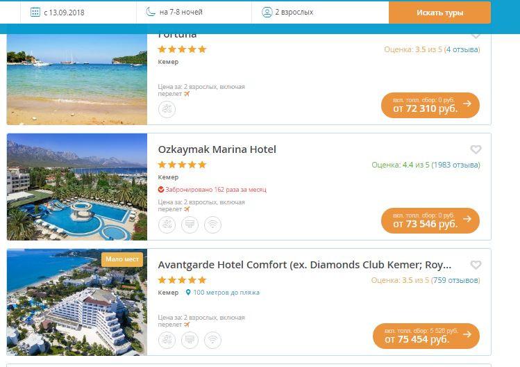 Дешевые туры в Турцию Кемер