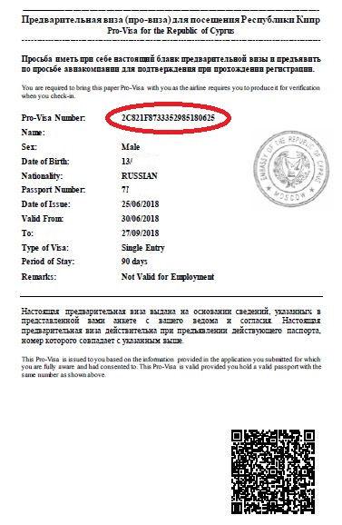 Пример провизы Кипр. Пример визы Кипр. Образец кипрской визы
