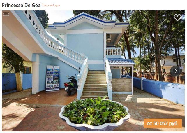Дешевый тур в Индию на Гоа в сентябре