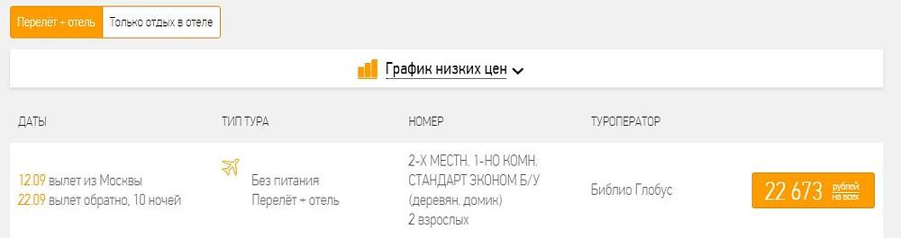 Купить дешевый тур в Крым