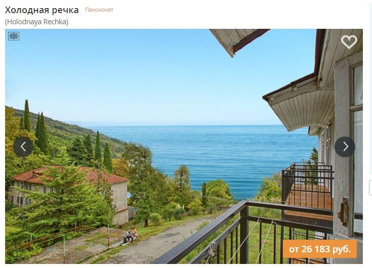 Недорогой отдых в Абхазии