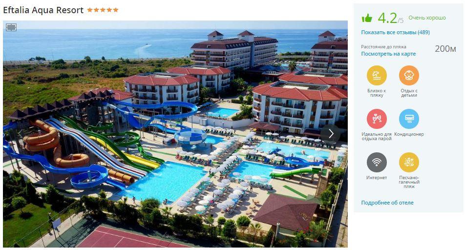 Туры в Турцию, Аланья, всё включено. Отдых с детьми