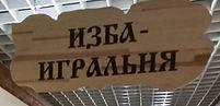 """Ярославль, гостиница """"Алеша Попович Двор"""", Игровая"""