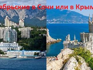 Ноябрьские праздники - Идеи куда поехать. Сочи и Крым