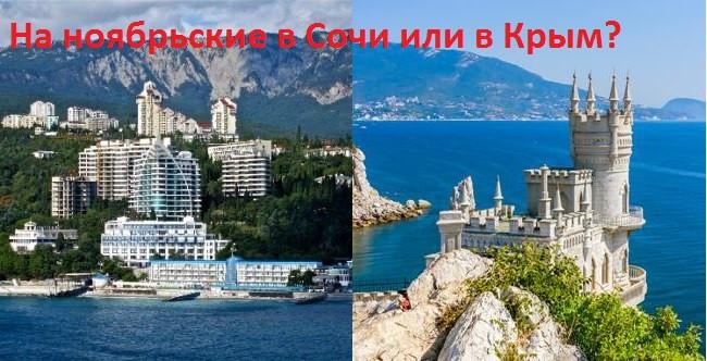 Куда поехать на ноябрьские 2018? Дешевые туры в Сочи и в Крым