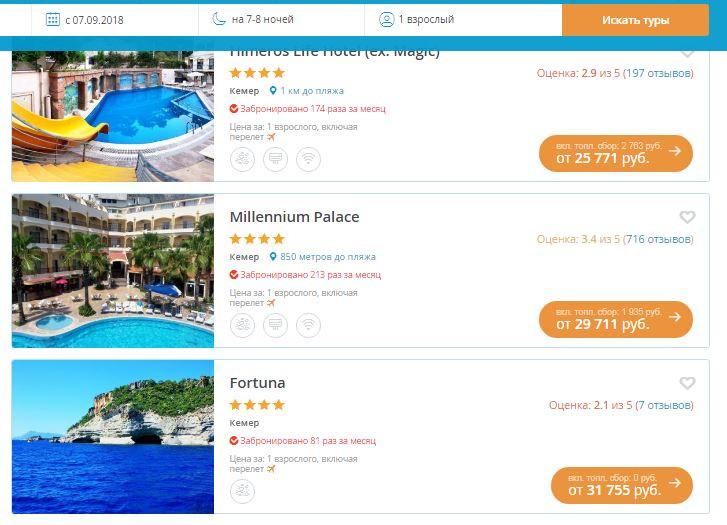 Дешевый туры в турцию для одного