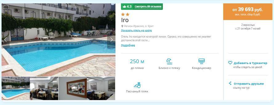 Дешевые туры в Грецию в октябре 2018