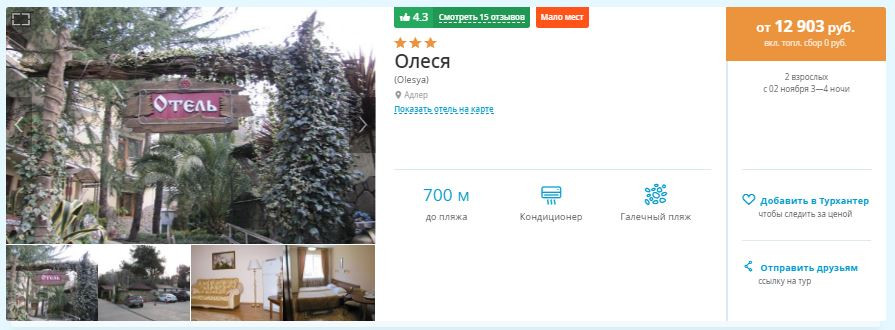 Недорогие туры в Сочи на ноябрьские праздники 2018